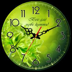 """Годинник настінний круглий """"Бог дає нове життя!"""""""
