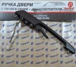 Ручка двери наружная левая ВАЗ 2108