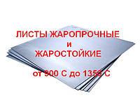 Лист жаропрочный нержавеющий 0,8 мм 20х23н18, Термаль, 20х25н20с2, 10х23н18