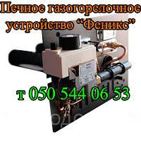 Печное газогорелочное устройство Феникс