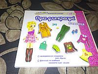 Многоразовая аппликация для куклы «Одежда для красавицы»