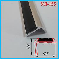 Антискользящий порог угловой с резиновой вставкой, 14 мм х 18 мм без покрытия 3,0 м