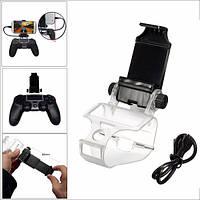 Игровой контроллер ручки клип держатель зажим мобильный телефон с OTG кабель для PS4