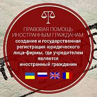 Создание и государственная регистрация юридического лица-фирмы, где учредителем является иностранный гражданин