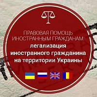 Легализация иностранного гражданина на территории Украины