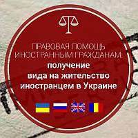 Получение вида на жительство иностранцем в Украине