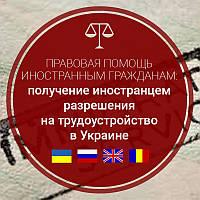 Получение иностранцем разрешения на трудоустройство в Украине