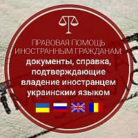 Документы, справка, подтверждающие владение иностранцем украинским языком