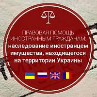 Наследование иностранцем имущества, находящегося на территории Украины