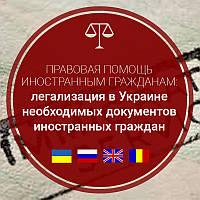 Легализация в Украине необходимых документов иностранных граждан