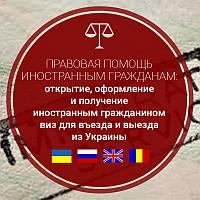 Открытие, оформление и получение иностранным гражданином виз для въезда и выезда из Украины