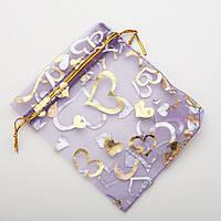 Мешочек из органзы фиолетовый с золотыми сердцами 12х10 см
