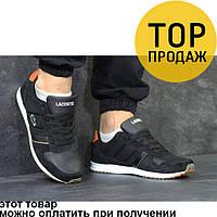 Мужские кроссовки Lacoste, черно-белые / кроссовки мужские Лакоста, кожа+замша, стильные