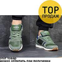 Мужские кроссовки Lacoste, темно-зеленые / кроссовки мужские Лакоста, кожа+замша, стильные