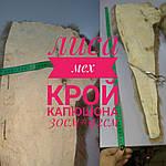 Воротник капюшон лиса готовый крой 30смх90см , фото 8