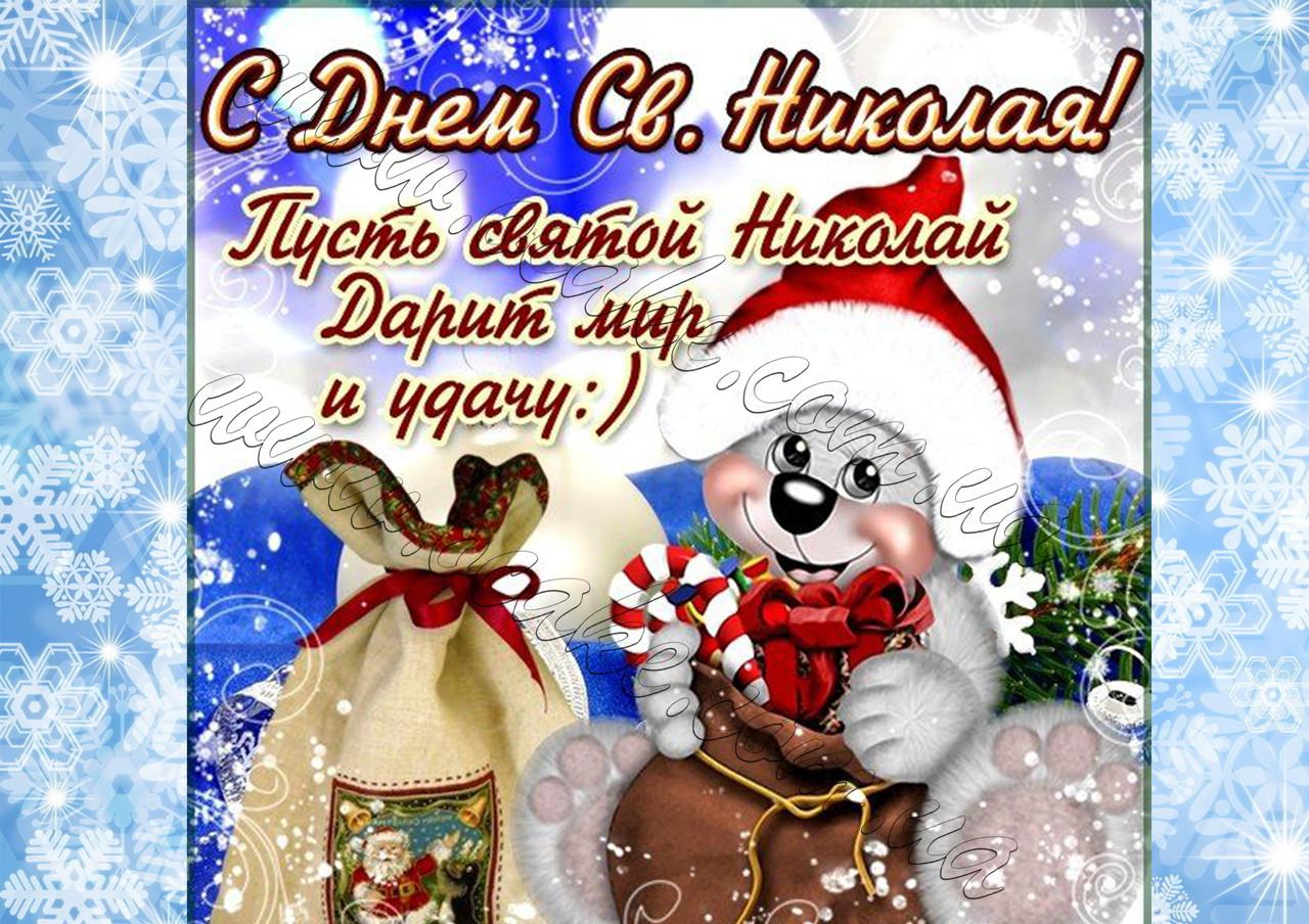 Вафельная картинка Николай Чудотворец