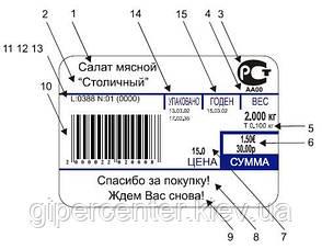 Весы торговые с печатью этикетки ШТРИХ-Принт М 4.5 (2 Мб) до 15 кг, фото 2