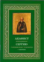 Акафист преподобному Сергию Радонежскому (с житием)