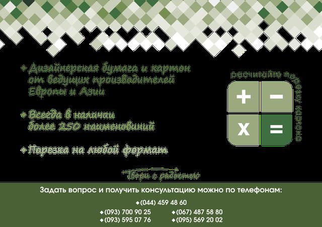 Дизайнерский картон от Украинской Бумажной Компании