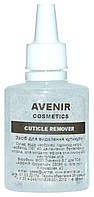 Удаление кутикулы,Avenir Cosmetics Cuticle Remover, 30 мл