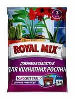 Удобрения в таблетках для комнатных растений 3 шт. (ROYAL MIX)