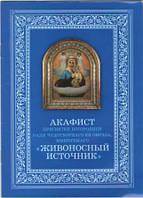 """Акафист Пресвятей Богородице """"Живоносный источник"""""""