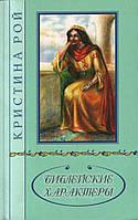 Библейские характеры. Рассказы. Кристина Рой