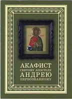 Акафист святому апостолу Андрею Первозванному