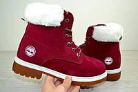 Ботинки женские зимние Timberland бордовые 2496