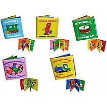 Мягкая книжка «Розумна Іграшка»