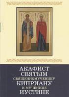 Акафист священномученику Киприану и мученице Иустине (с житием)