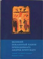 Великий покаянный канон преподобнаго Андрея Критского