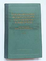 Высоковольтное испытательное оборудование и измерения. Госэнергоиздат. 1960 год. Иллюстрации!
