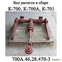 Вал рычагов в сборе Навесного оборудования\Трактора К-700 К-701