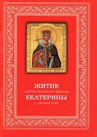 Житие святой великомученицы Екатерины с акафистом