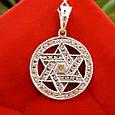 Звезда Давида кулон серебро 925  - Звезда Давида серебряная подвеска, фото 4
