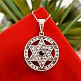 Звезда Давида кулон серебро 925  - Звезда Давида серебряная подвеска, фото 5