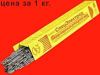 Сварочные электроды по нержавейке на 3 мм Промтехсервис ЦЛ-11