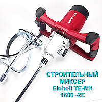 """Строительный ручной миксер """"Einhell"""" TE-MX 1600-2 CE"""