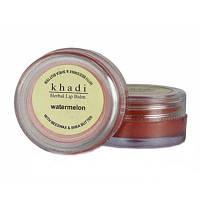 Бальзам для губ Арбуз Кхади (Herbal Lip Balm Watermelon Khadi) 10 гр