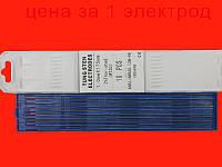 Вольфрамовые электроды с торием Shyuan WT-20 1мм