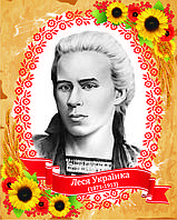 """Портрет """"Леся Українка"""" 40х50 см"""