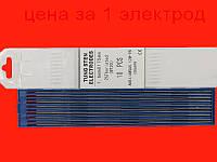 Электроды вольфрамовые с торием Shyuan WT-20 1,6мм