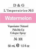 Парфюмерное масло «D&G Anthology L`Imperatrice 3»