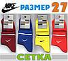 Носки мужские с сеткой ассорти  Смалий Nike Украина  27р НМЛ-06158
