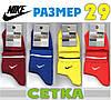 Носки мужские с сеткой ассорти  Смалий Nike Украина  29р НМЛ-06157
