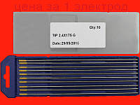Вольфрамовый электрод для сварки с лантаном Shyuan WL-15 на 2,4 мм