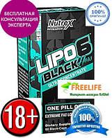 Липо 6 Lipo 6 Black Hers эти капсулы помогут быстро похудеть на 5 10 кг без диет и тренировок, официальный сайт