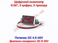 Цифровой вольтметр DC 0-40 В, фото 1