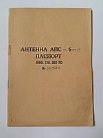 Антенна Апс-6 Паспорт
